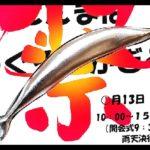 第二十五回。【1枚から作る立体ポスター】秋刀魚は目黒に限る。
