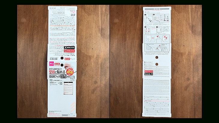ダイソー「壁紙に貼るフック」台紙。表裏面びっしり印刷されている