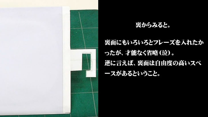 表側の半分は折り返して裏面になる。ここにも印刷を入れればグーでしょう。