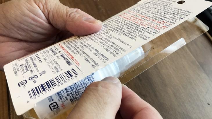 台紙をはめこむタイプのスライドブリスターは台紙の片側の辺を先にブリスターに入れておいて、もう片側はブリスターの折り曲げ部分を開くような形ではめ込む。