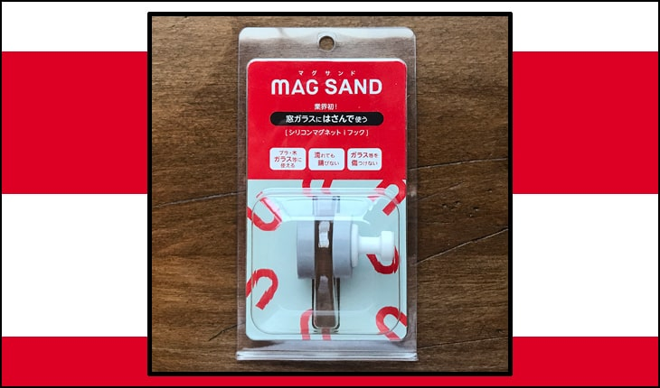 第二十回。【パッケージ解体】業界初!だけに目をうばわれた訳じゃないぞ、MAG SAND 見せ方にもおもしろさのあるクラムシェル。