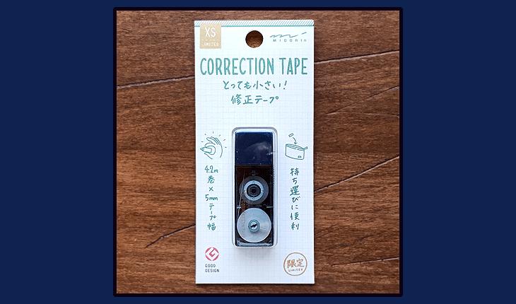 第十三回。【パッケージ解体】ミドリカンパニーの「XS 修正テープ」パッケージもここまで潔いよいと気持ちがいい。