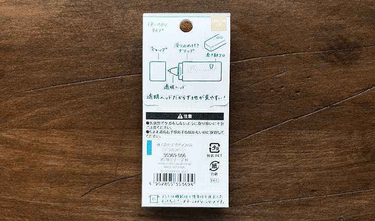 修正ペンのパッケージの裏側。差し込み式