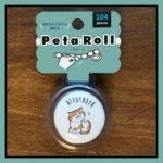 第三十二回。【パッケージ解体】マインドウェイブ「 Peta Roll」選んだ理由は紙フックともうひとつ。塩ビという材料が使われていた