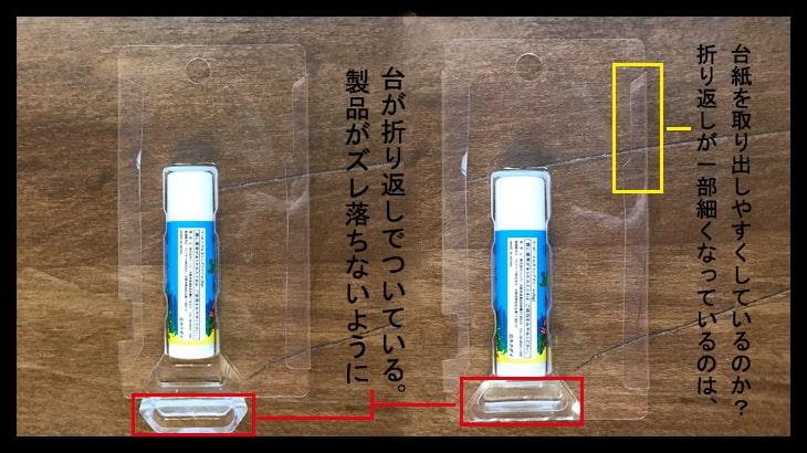 クッピーリップクリームのスライドブリスターには製品が下にズレることへの防止策がほどこされている。すばらしい。