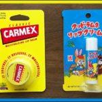 第三十回。【パッケージ解体】ビューティ・サンポ 「CAEMEX LIP BALM」+シンシア「グッピーラムネリップクリーム」日米対決!見た目も仕様もこれだけ違う