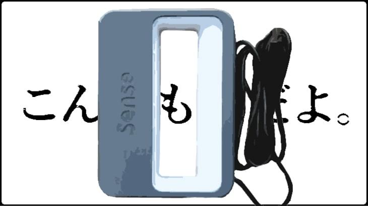 SENSE3D安価な3Dスキャナーで精度も値段なり。けれど、使い方によっては素晴らしき相棒になるよ。