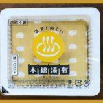 第五十三回。【パッケージ解体】豆腐容器を使った店頭パッケージ 「木綿湯布」