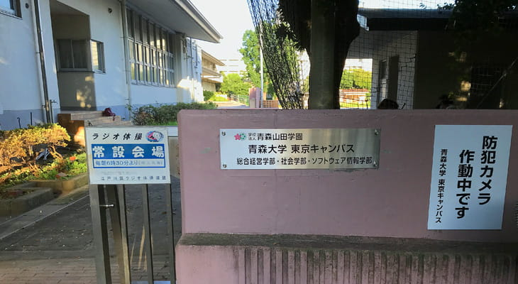 少し歩くと私立青森大学のキャンパスが見えます。