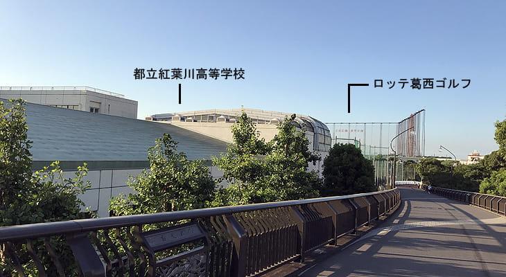 都立紅葉川高校とロッテ葛西ゴルフ練習場が見えます