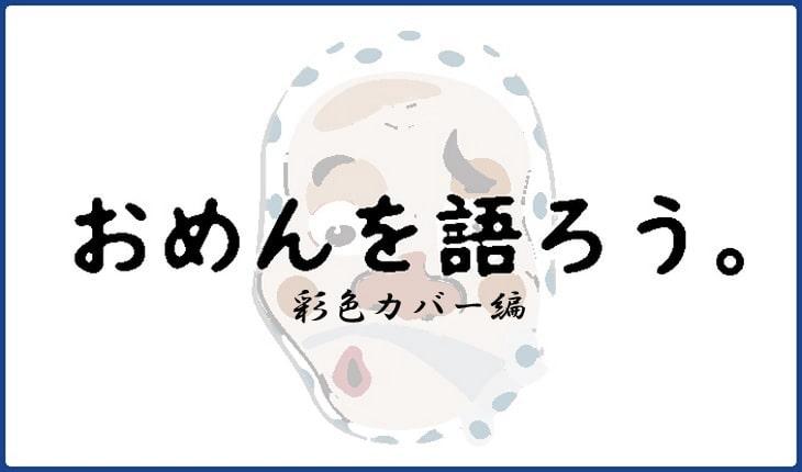 おめんを語ろう(彩色カバー編)