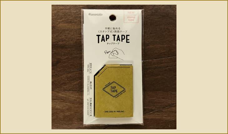 カンミ堂「タップテープ」