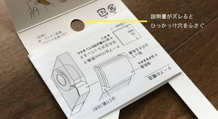 カンミ堂「タップテープ」説明書のサイズが穴にギリギリでセットがしづらいのでは?