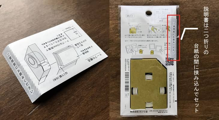 カンミ堂「タップテープ」説明書は台紙に挟み込んでセット