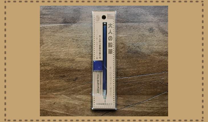 第六十八回。【パッケージ解体】蛇腹の台紙 北星鉛筆 「大人の鉛筆」こんなパッケージを見たことなかった。