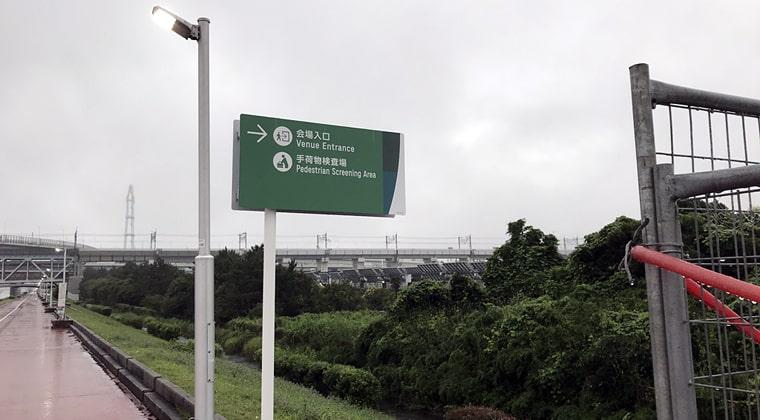 オリンピック カヌースラローム会場付近には立て看板も見られます